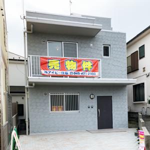 【中古戸建】大倉山 3SLDK+1LDK+WIC 6,980万円